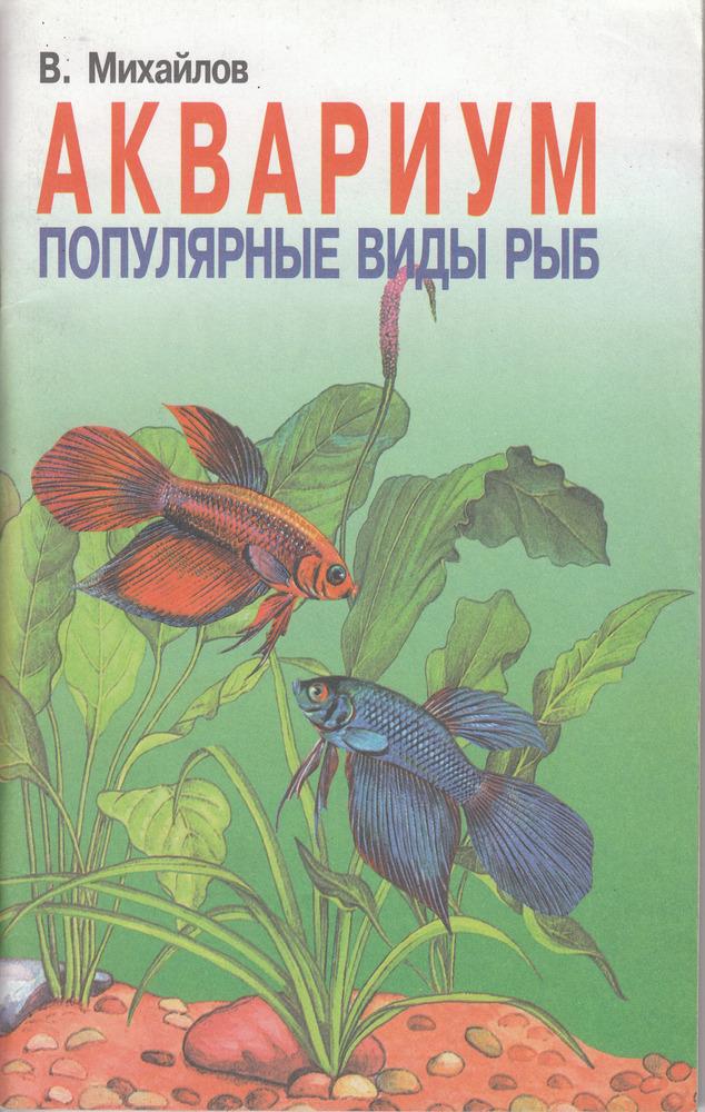 Книги рыбоводство скачать